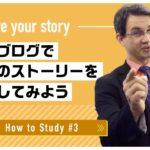 自宅で出来る英語学習 #3 英語のブログをシェアしよう!|Jay先生 英会話イーオン