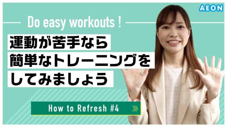 家での習慣・気分転換 #4 運動が苦手なら…|Mikako先生 英会話イーオン