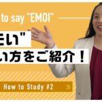 自宅で出来る英語学習 #2 エモいって英語で何て言う?|Franceska先生 英会話イーオン