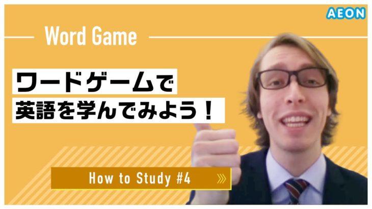 自宅で出来る英語学習 #4 ワードゲームを活用しよう!|Daniel先生 英会話イーオン