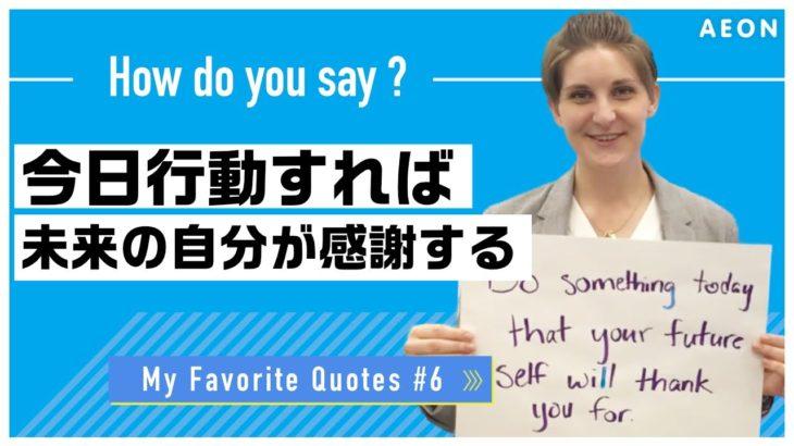 私の好きな名言 #6 今日行動すれば未来の自分が感謝する!|Lauren先生 英会話イーオン
