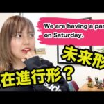 We are having a party on Saturday.は進行形?未来形?なんで?