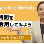 自宅で出来る英語学習 #13 自由時間を有効活用!|Vivien先生 英会話イーオン