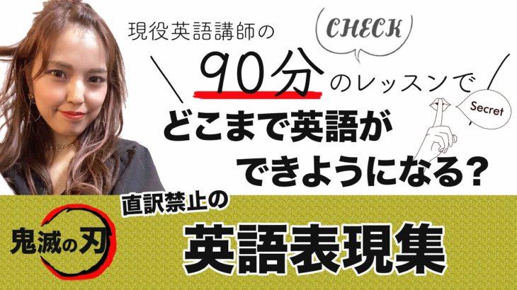 現役英語講師の【90分英会話レッスン】日本語力を下げると辞書がなくても英会話できる