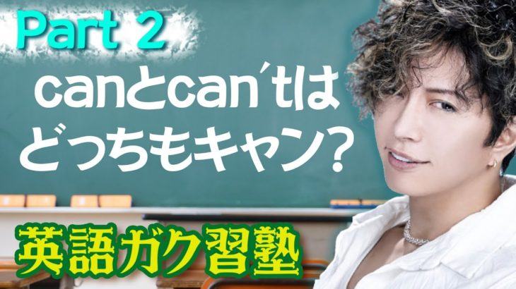 canとcan'tはどっちもキャン?パート2 英語ガク習塾 Lesson8