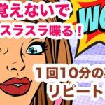 頭で覚えないで英語をスラスラ喋る!!【1回10分の英会話ランダムリピート練習】第18弾