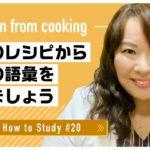 自宅で出来る英語学習 #20 英語のレシピを活用しよう|Shie先生 英会話イーオン