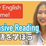 自宅で出来る英語学習 #24 Extensive readingって?|Saya先生 英会話イーオン