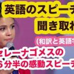 【 英語のスピーチが聞き取れる!】女優セレーナゴメス(Selena Gomez)の6分半の感動スピーチ(フルバージョン)