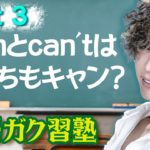 canとcan'tはどっちもキャン?パート3 英語ガク習塾 Lesson9