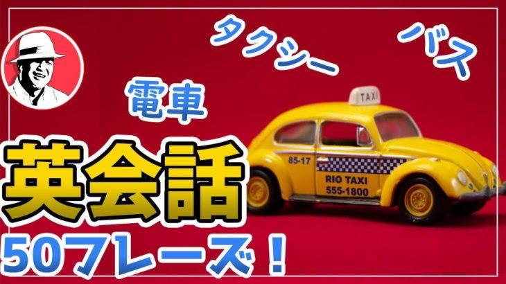旅行英会話フレーズ50☆バス・タクシー・電車☆Travel English 英語リスニング