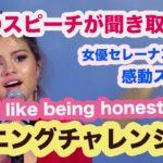 【英語のスピーチが聞き取れる】I don't like being honest with…. 女優セレーナゴメス(Selena Gomez)リスニングチャレンジ!!