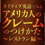 【How to complain at restaurants】レストランのサービスに不備があったら、アメリカ人は英語で何て苦情を言う?(English & Japanese)