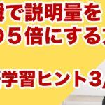 一瞬で説明量を今の5倍にする方法ーイムランの英語学習ヒント3/4
