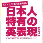 【Unnatural English Expressions】アメリカ人が違和感を感じる日本人特有の英語表現