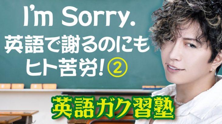 I'm sorry. 英語で謝るのにもヒト苦労!パート2 英語ガク習塾 Lesson2