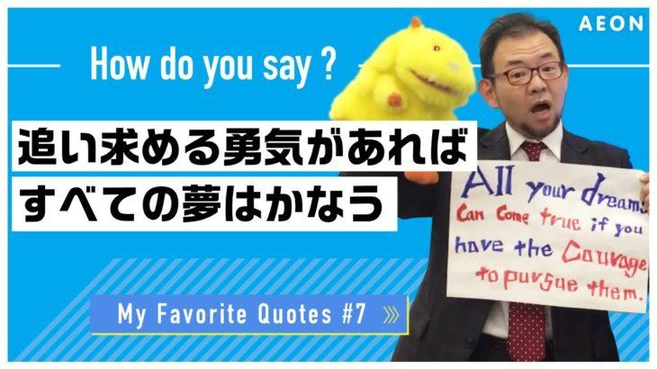 私の好きな名言 #7 すべての夢はかなう!|Hidetaro先生 英会話イーオン
