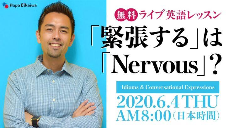 緊張することを表す英語は「Nervous」でいいの?