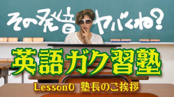 英語ガク習塾開講!塾長よりご挨拶。
