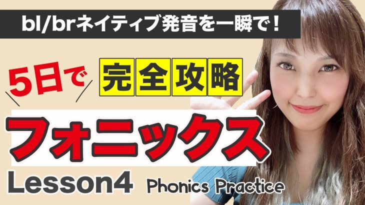 現役英語講師が教える【4日目大人のフォニックス】bl/brをネイティブ発音に!