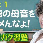 英語の母音をナメんなよ!パート1 英語ガク習塾 Lesson3