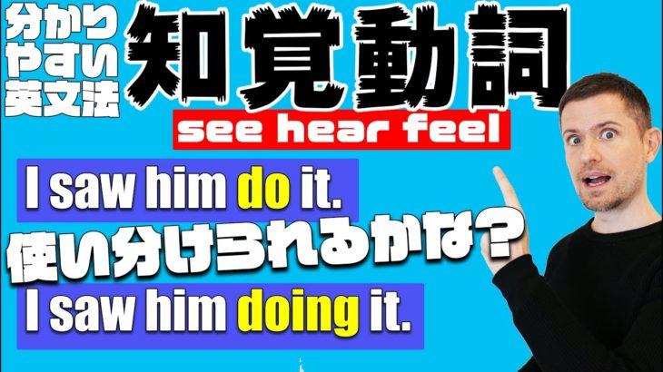 """英語の""""知覚動詞""""の使い方!do と doingの使い分け(わかりやすい英文法)"""