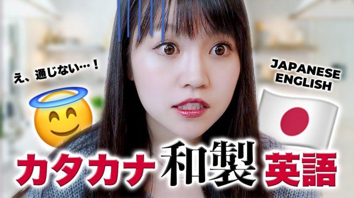 【悲報】通じないカタカナ&和製英語 / Japanese (Katakana) English