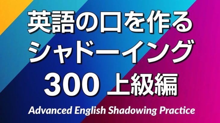 英語の口を作る・シャドーイング練習300 – 上級編