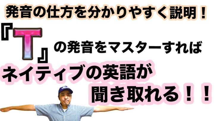 (発音の仕方を分かりやすく説明!)Tの発音をマスターすればネイティブの英語が聞き取れる!!