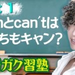 canとcan'tはどっちもキャン?パート1 英語ガク習塾 Lesson7