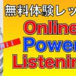 Online Power Listening 無料体験レッスン