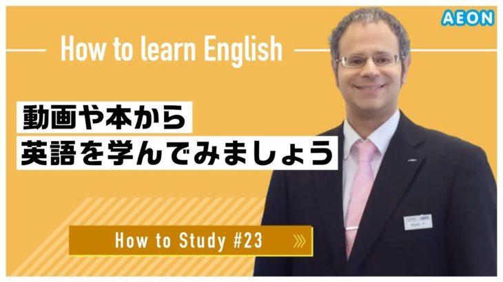 自宅で出来る英語学習 #23 動画や本から英語を学ぼう|Wasim先生 英会話イーオン