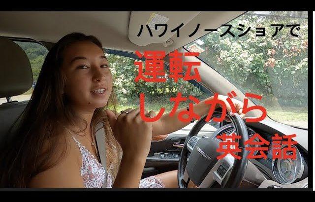運転しながら英会話@ハワイノースショア#221