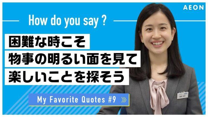 私の好きな名言 #9 雨が降っている時は虹を探そう Shiho先生 英会話イーオン