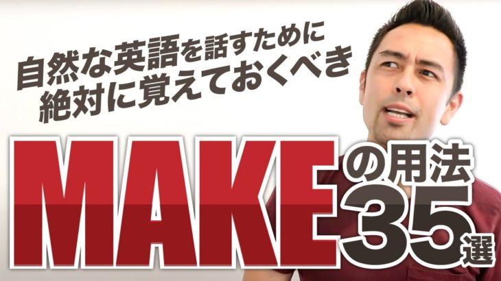 日常会話をよりスムーズにする「Make」の用法35選【#394】