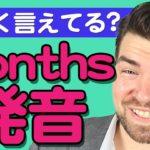 「Months」の発音のコツは?【日本人がよく間違える英語】|IU-Connect 英会話#238