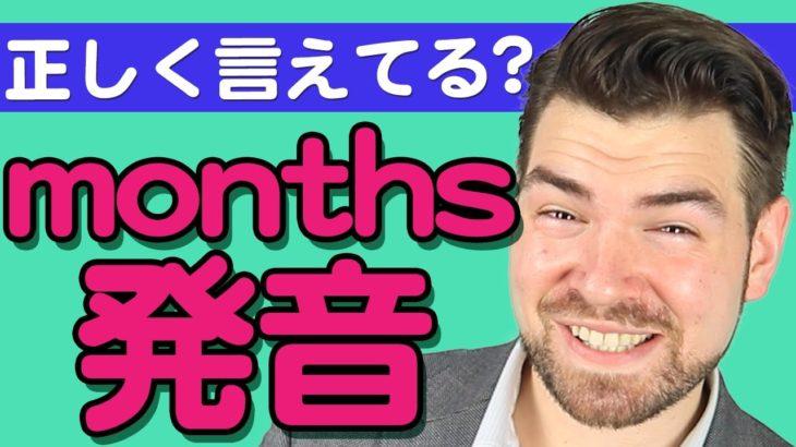 「Months」の発音のコツは?【日本人がよく間違える英語】 IU-Connect 英会話#238