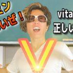 カタカナ英語のビタミンでは絶対に通じない!英語ガク習塾