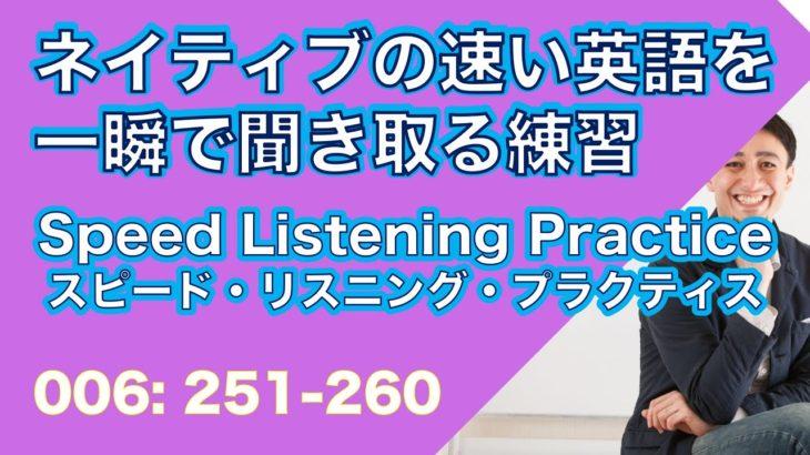 ネイティブの早い英語を聞き取るー英語英会話一日一言Q251-260ーネイティブの早い英語を聞くためのリスニング&発音練習