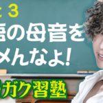 英語の母音をナメんなよ!パート3 英語ガク習塾 Lesson5