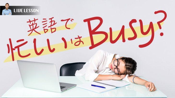 """「忙しい」の6つ口語的な言い方(6 ways to say """"I'm busy"""")"""