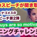 【英語のスピーチが聞き取れる】女優セレーナゴメス(Selena Gomez)第2弾 You guys are so motivating!! リスニングチャレンジ第2弾!!(生い立ち感動スピーチ)