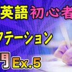 この英語聞き取れるかな?【実演】初心者 英語ディクテーション入門&やり方解説 DailyDictation Ex.5