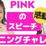 人気歌手PINKの感動英語スピーチを聞き取ろう!【リスニングチャレンジ】