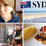オーストラリアのおしゃれレストランでツッコミだらけの食レポ!〔#895〕