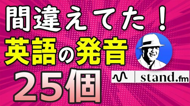 僕が英語の発音を間違えて覚えていた英単語25 (*_*)【stand.fm】フォニックスで練習