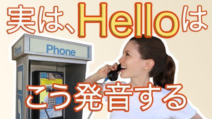 3分で解説 「hello」 の発音方法《サマー先生の英語発音講座#41》