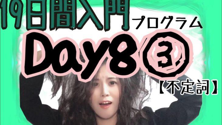 英文法 不定詞 Day8③/③[#72]