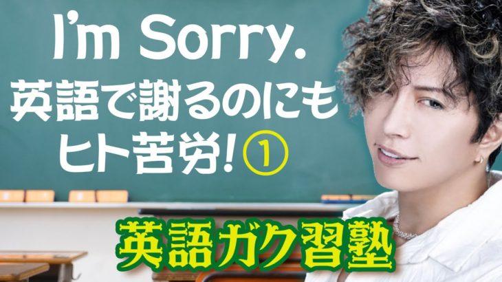 I'm sorry. 英語で謝るのにもヒト苦労!パート1英語ガク習塾 Lesson1