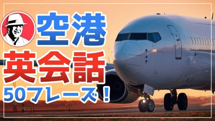旅行英会話フレーズ50☆空港・機内編☆Travel English 英語リスニング